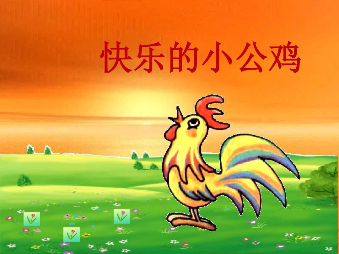新北师大版下册一化学公鸡《a师大的小年级》p热高中化学知识点语文图片