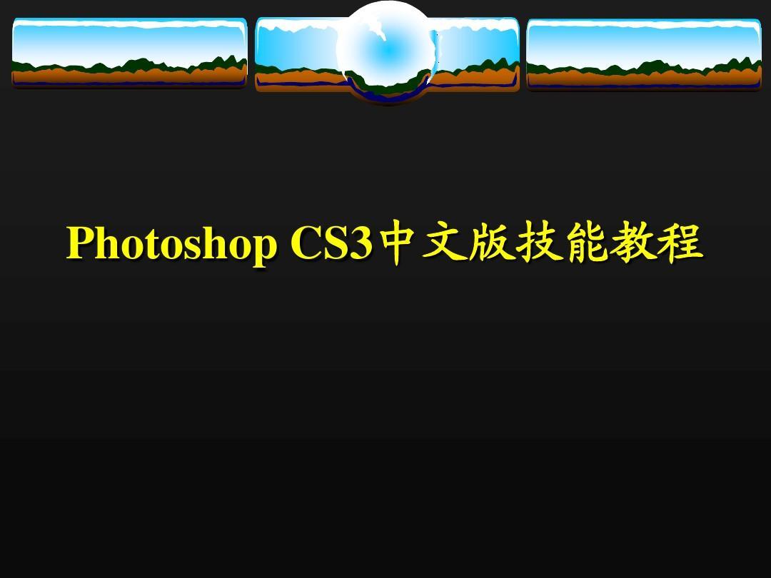 Photoshop CS3中文版技能教程-第2章 Photoshop CS3 基本操作