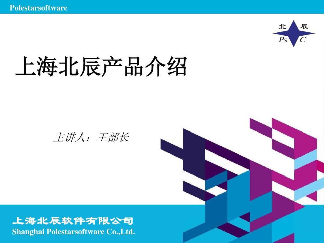 上海北辰软件,心理测评软件,心理 咨询中心整体解决方案,减压宣泄硬件