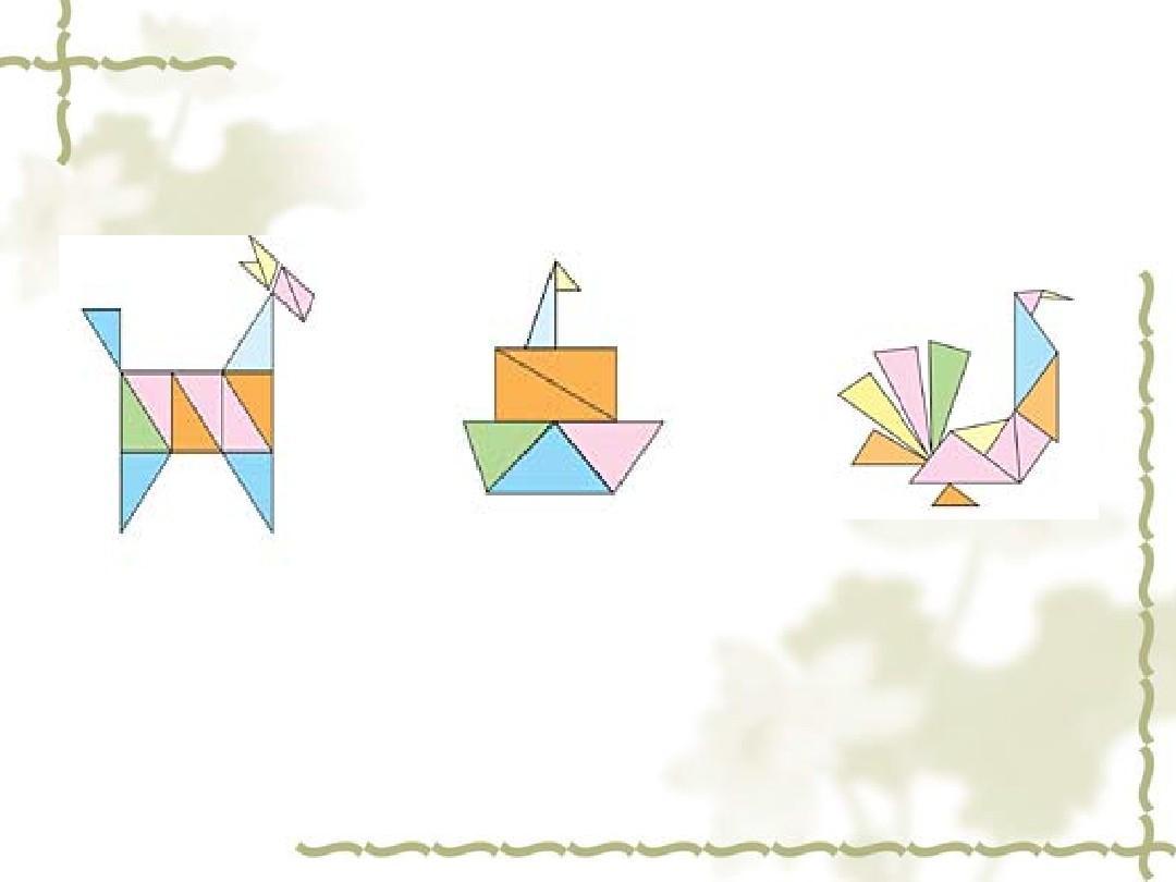 人教版小学数学四年级下册第五单元图形的拼组第2课时图片