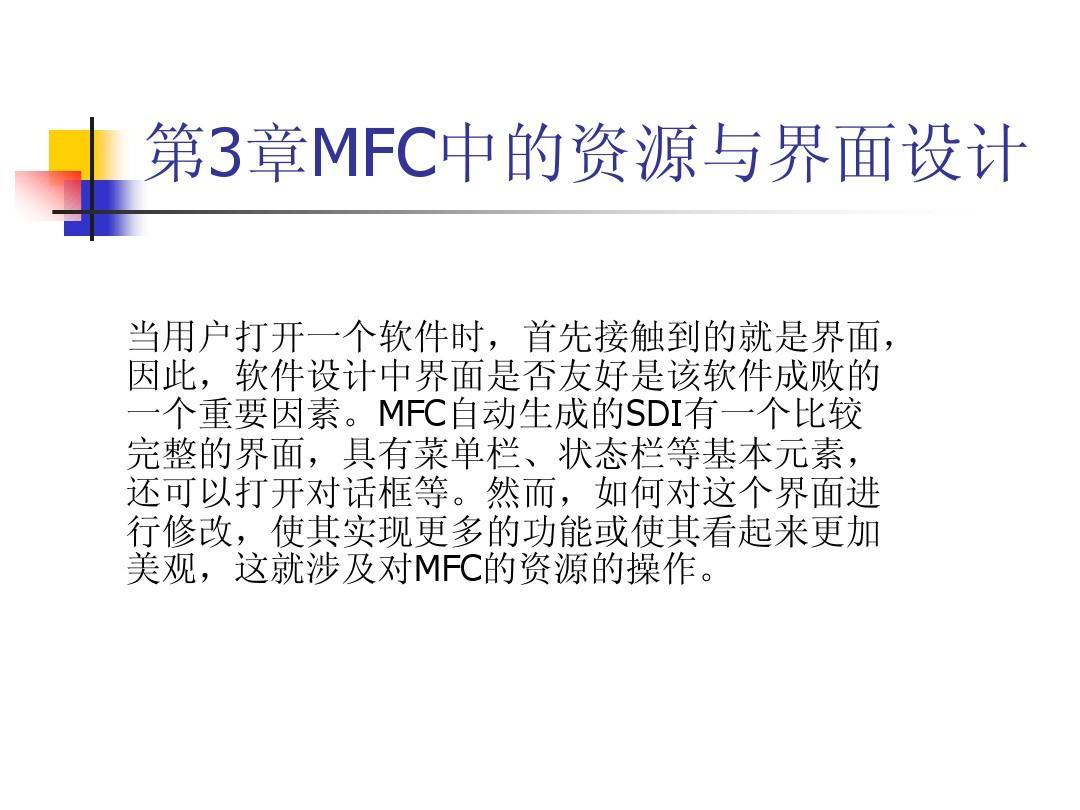 《Visual_C++程序设计教程》第三章MFC中的资源与界面设计