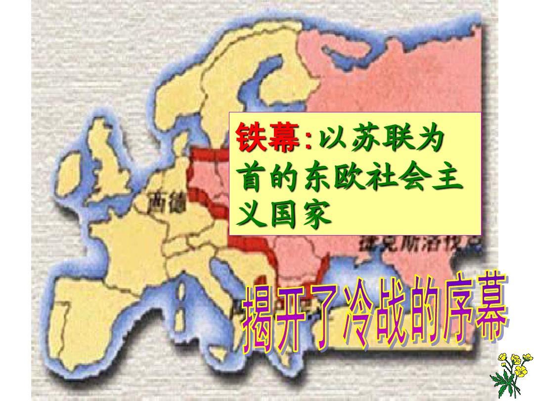 铁幕:以苏联为 首的东欧社会主 义国家