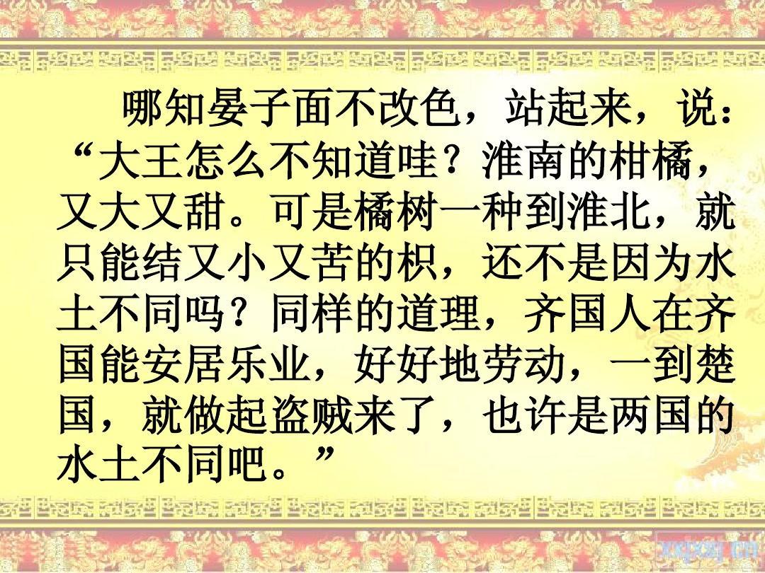 晏子使楚教学设计再见了课件课件晏子使楚说课稿将相和课件北师大39c%乘法的口诀说稿课%e3亲人图片