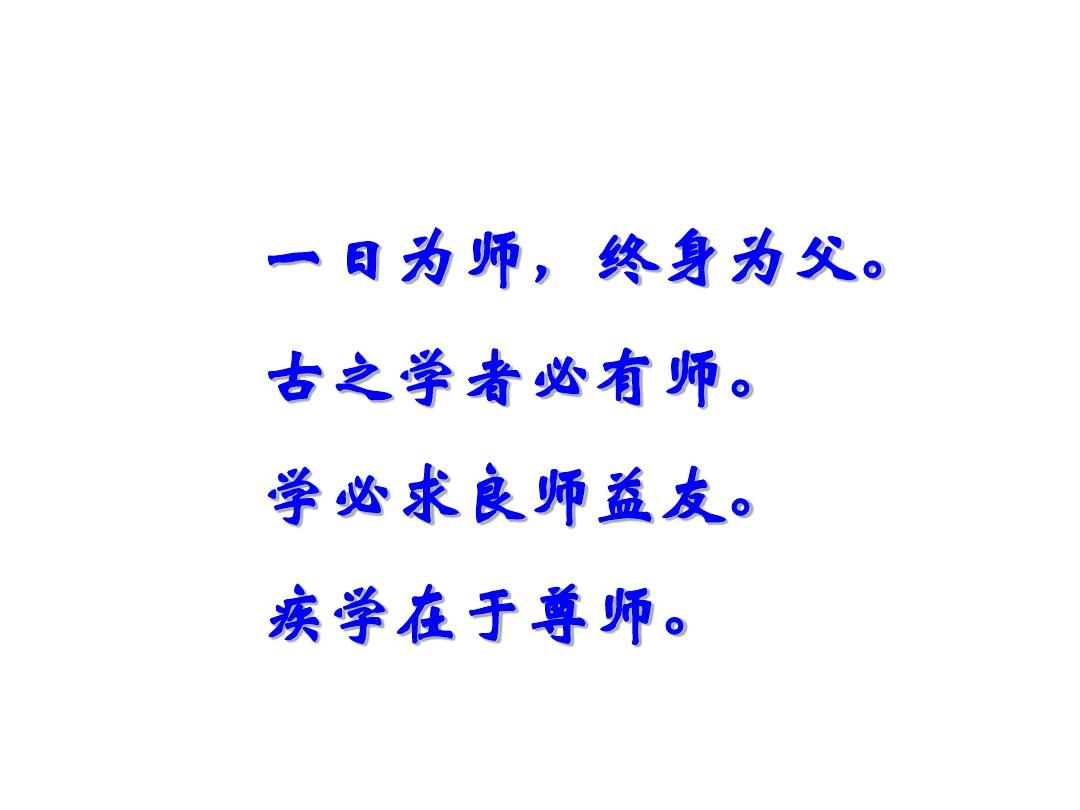 《藤野先生》课件11ppt幼儿园雷雨来了课后反思图片