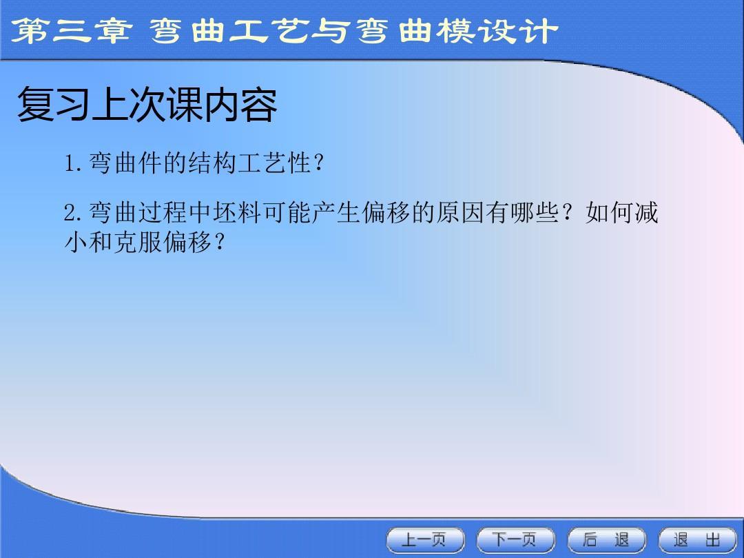 最新精品-冲压模具有关与设计39-PPT文档书籍和ui排版制造设计的文档图片