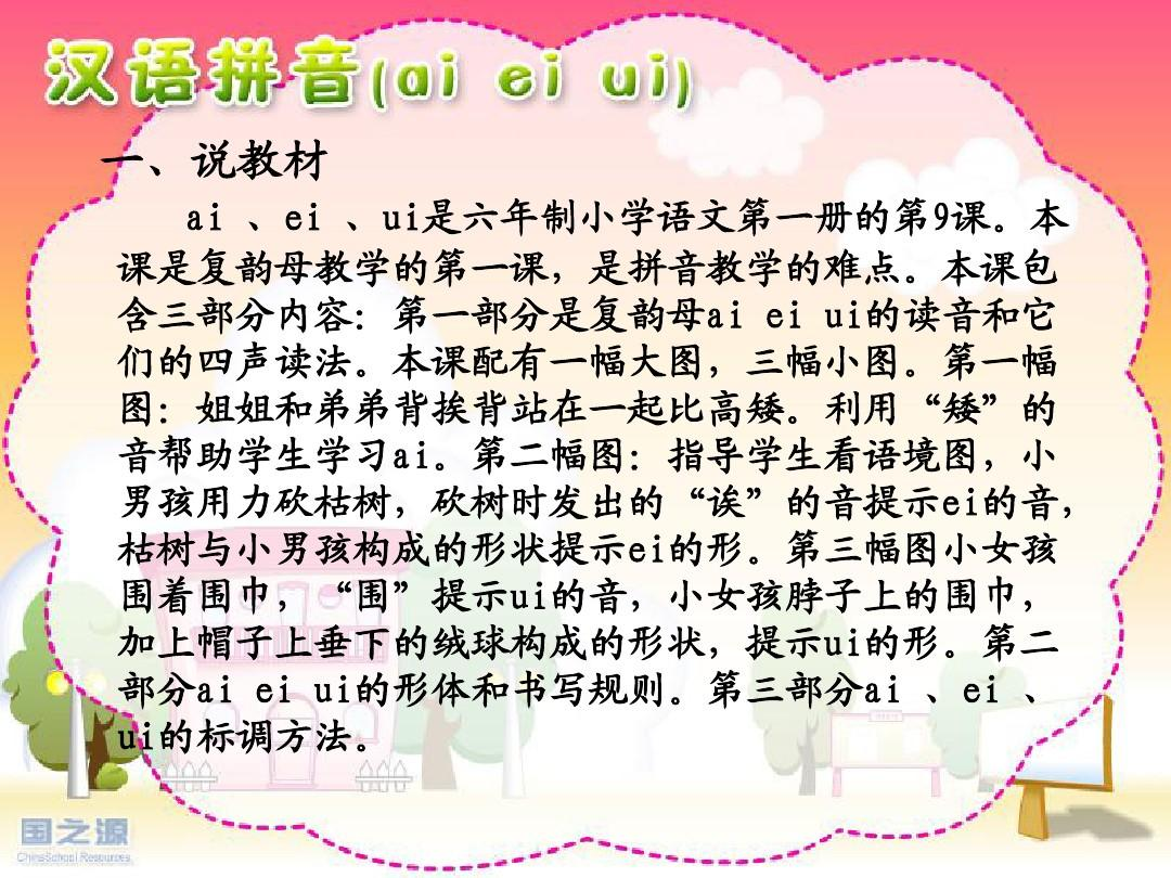人教版语文一年级上册最新ai_ei_ui_说课稿ppt图片