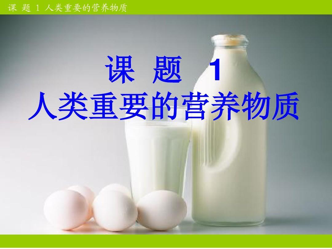 第12单元课题1人类重要的营养物质PPT