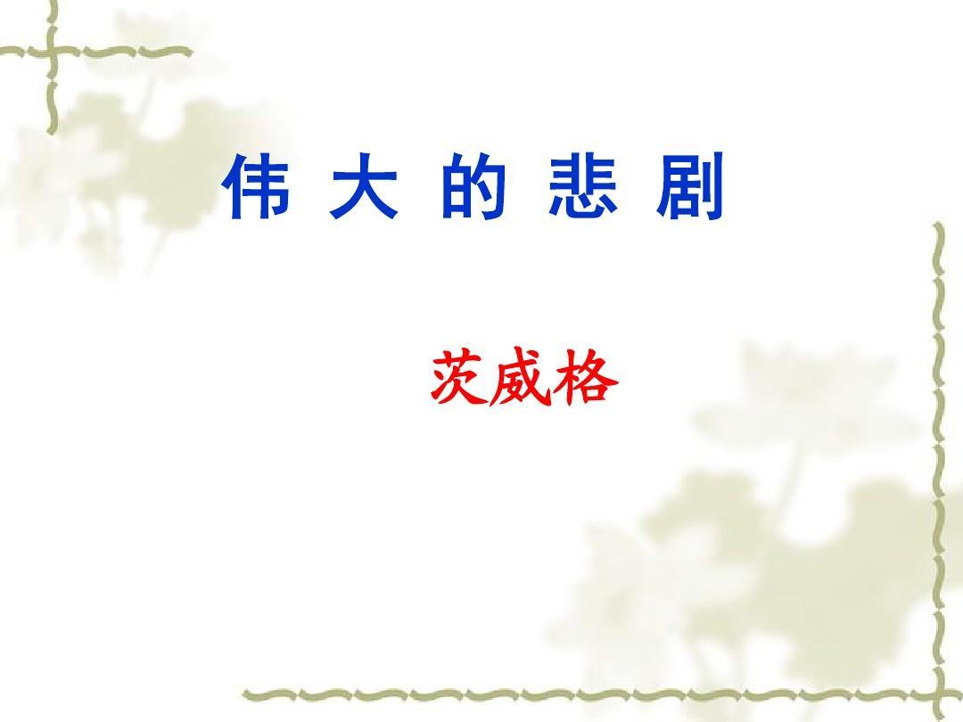 《伟大的大班》公开课教学课件(共31张ppt)悲剧优秀散文诗教案图片