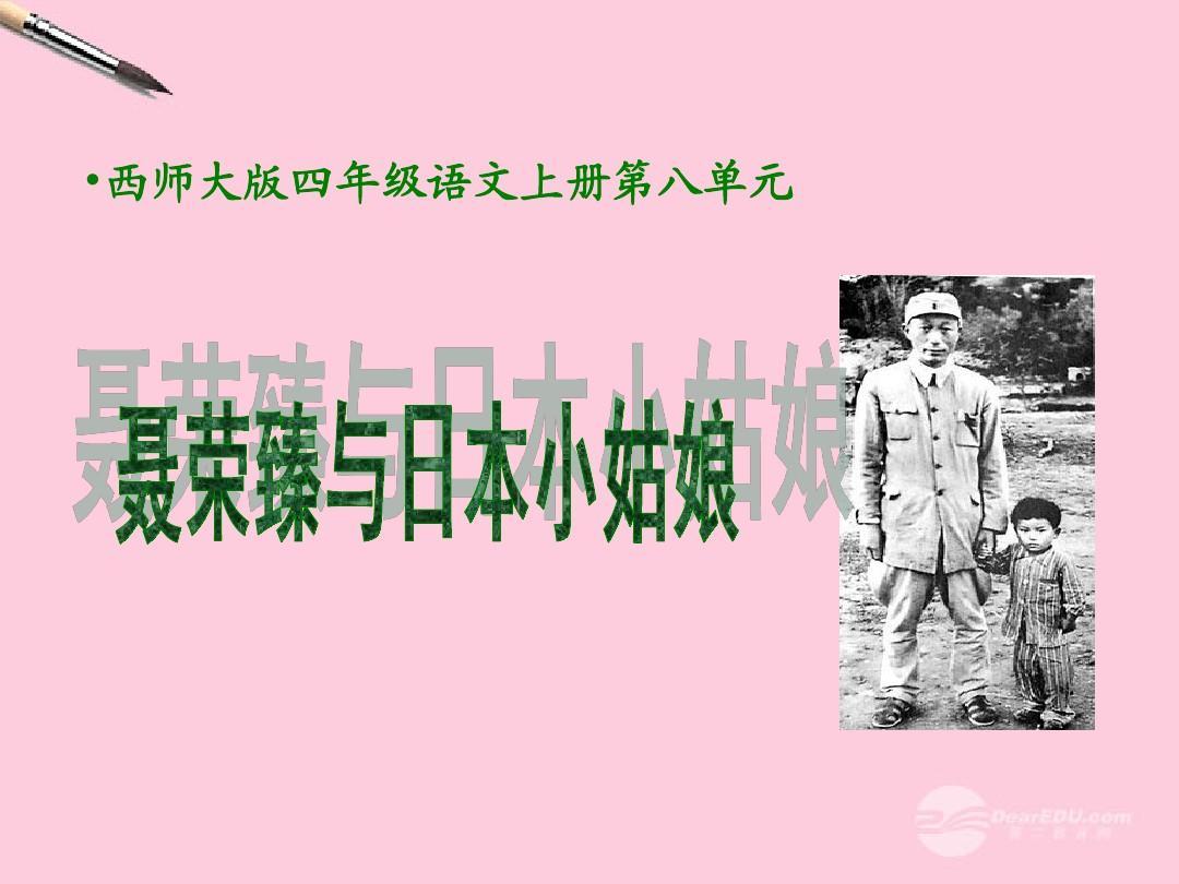 【西师大版】四年级语文上册:《聂荣臻与日本小姑娘》课件