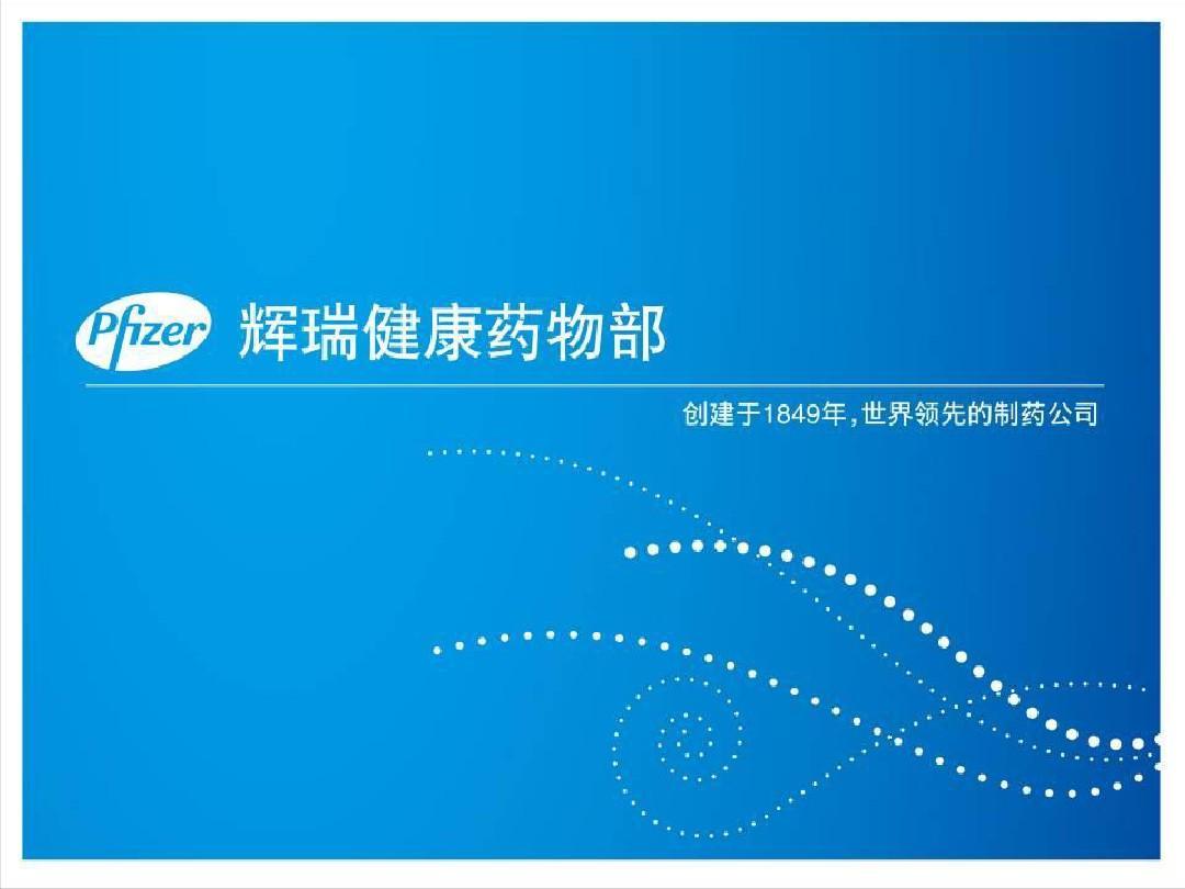 辉瑞公司公司介绍ppt_word文档在线阅读与下载_无忧图片