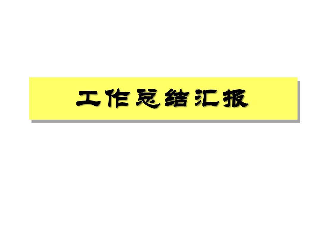 黄色背景系列简约工作汇报总结PPT模板