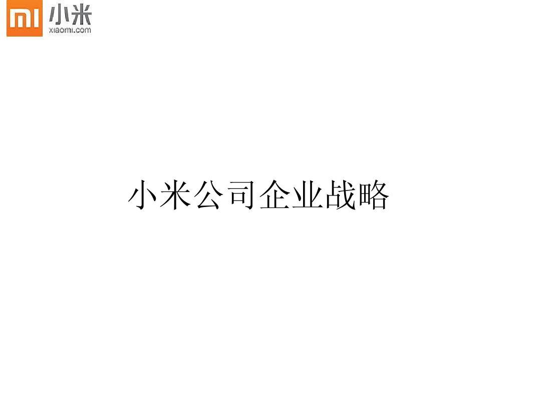 小米公司企业战略PPT