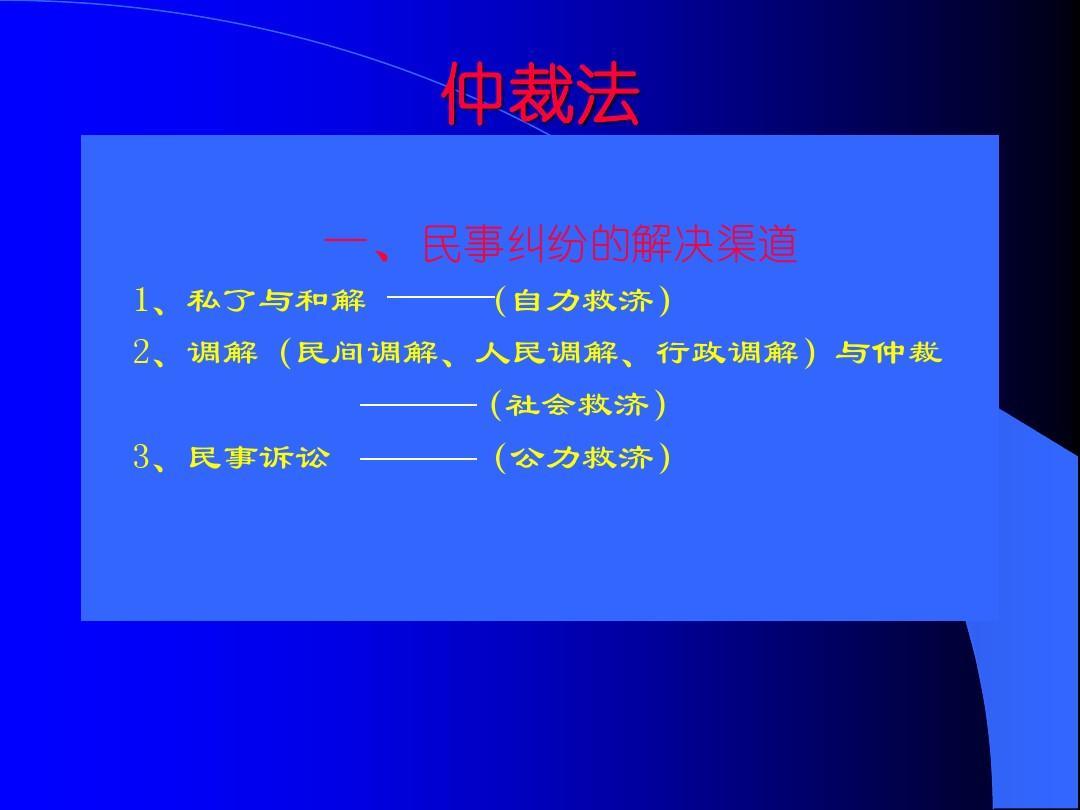 各国继承制度_专家制度法5c原则_各国仲裁法制度