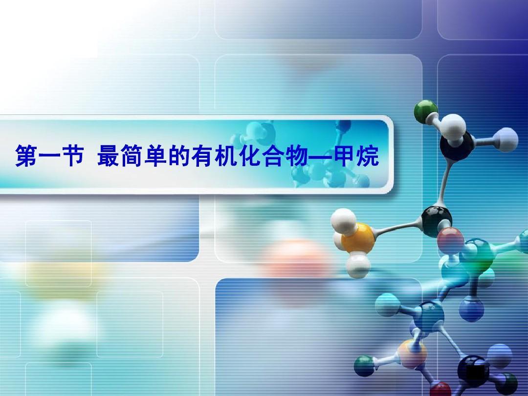 高中化学必修2第三章第一节最简单的有机化合物甲烷教学课件