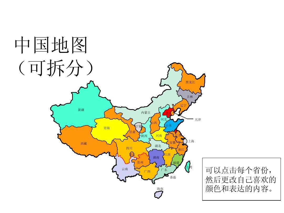 中国省份地图_中国地图(可拆分省份)ppt