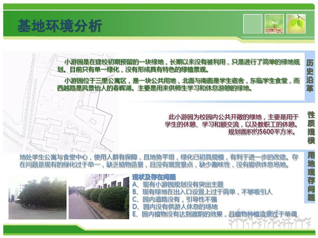 大学校园小游园景观规划设计方案汇报ppt图片