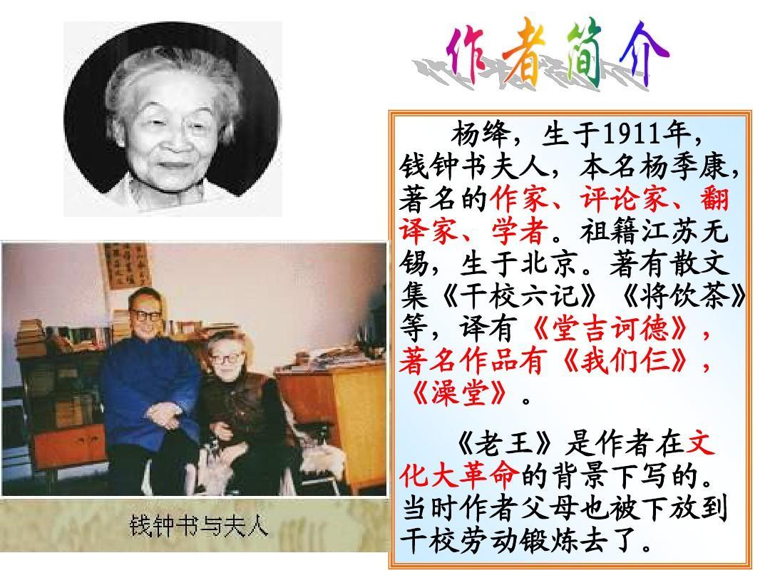 语文网排名分类高中教育文档杨绛老王2013ppt河南著名初中所有图片