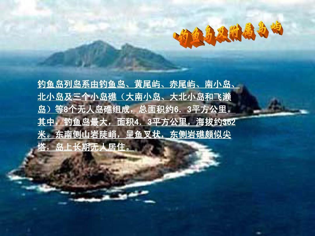 中日钓鱼岛争端分析ppt