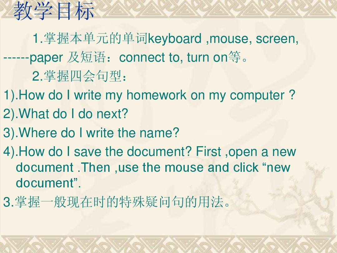 外研版七年级英语上册module 7 unit 1 how do i write my homework