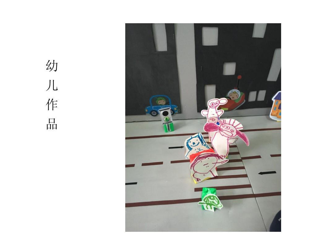 幼儿园小班美术ppt课件《过马路》教学目标图片