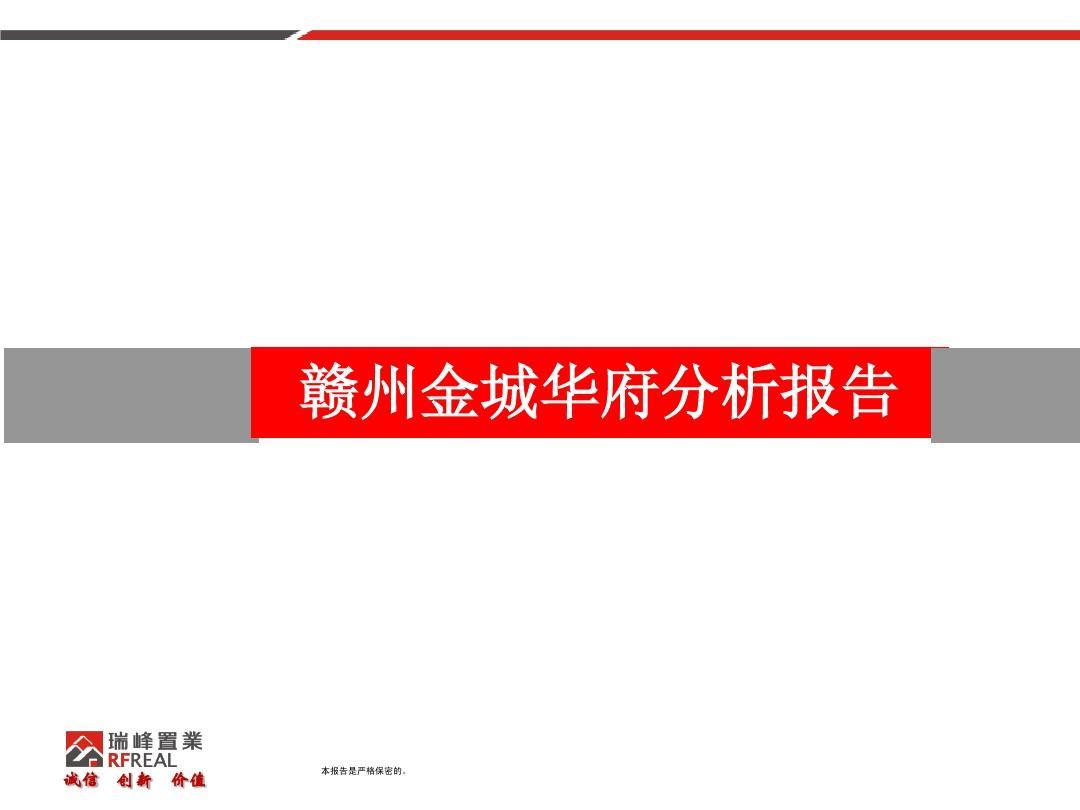 131213-赣州金城华府市场报告