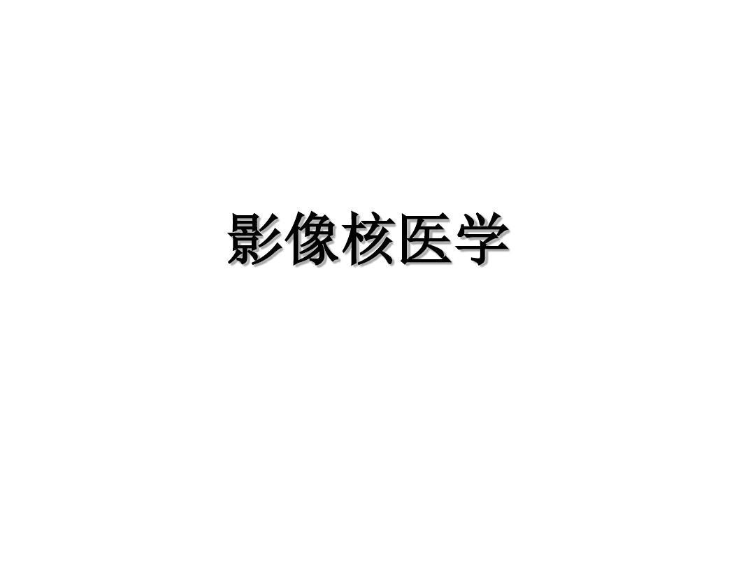 核医学课件_绪论