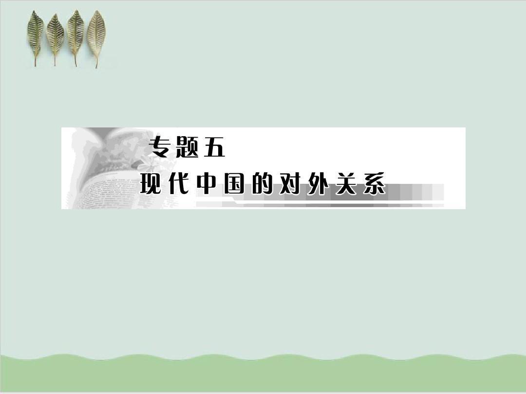 新中国初期的外交PPT课件41 人民版.ppt