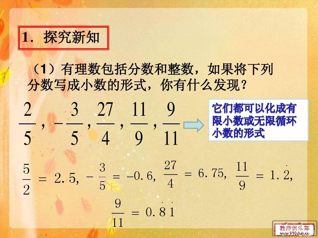 礼服版七课时初中人教第六实数6.3.1数学(第一蓝色1)ppt单元下册女年级图片