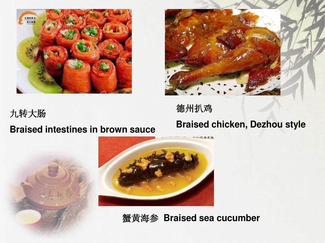 北路中英文食介绍中央美食国美图片