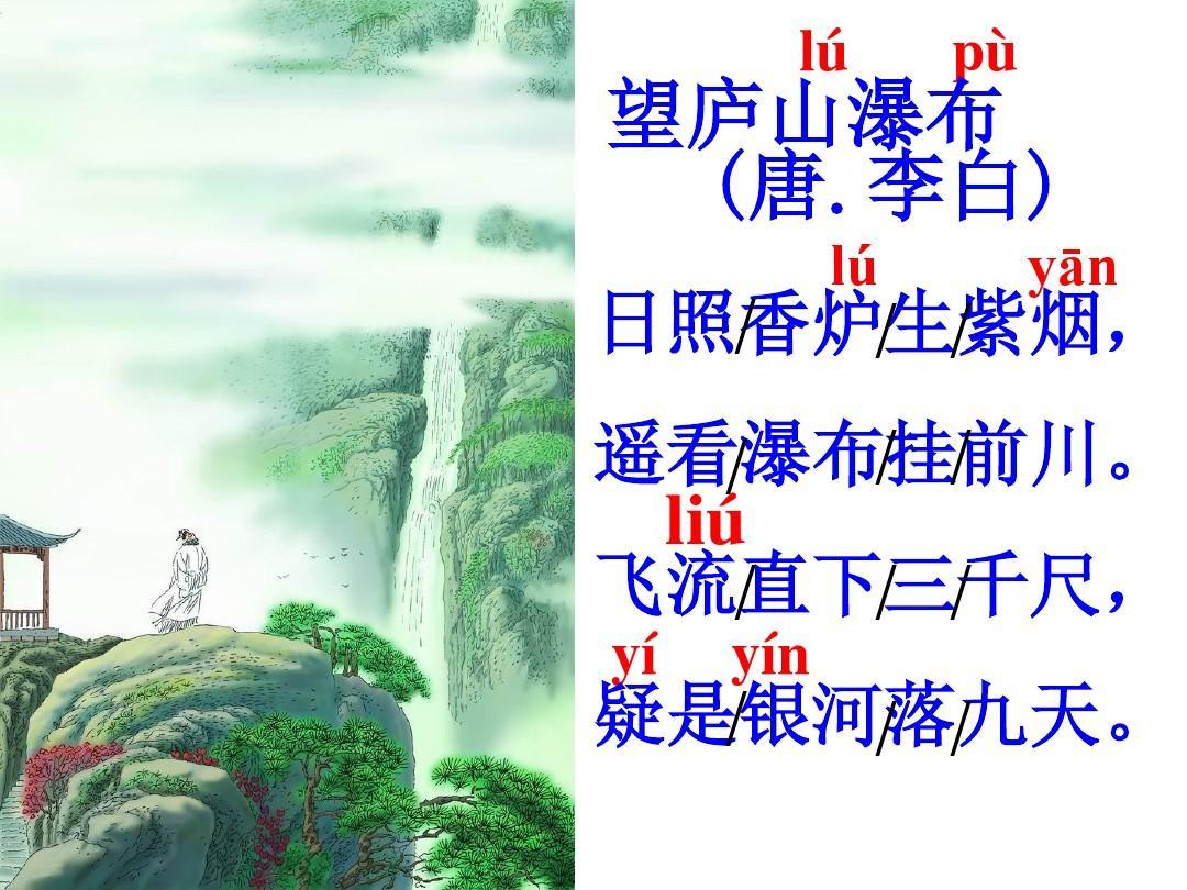 2《望庐山瀑布》课件ppt图片