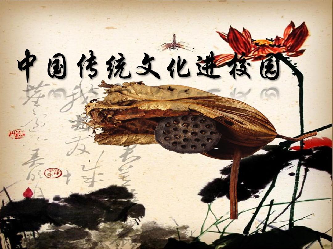 中国传统文化进校园