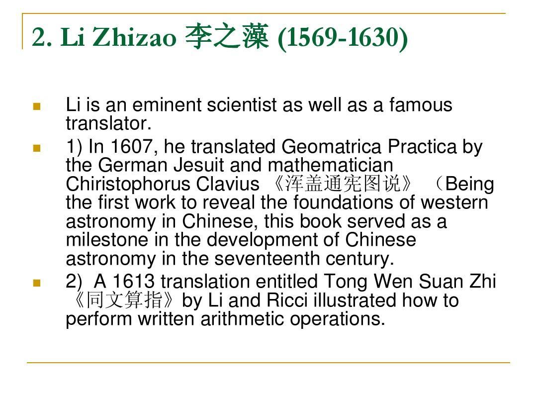 http://pic.chinawenben.com/upload/1_j7kaq3jqk2j578v3x3331vqx7xxqoorxq53b8ab5.jpg_history of translation in chinappt