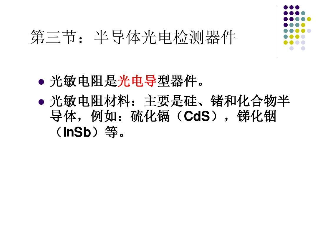 《光电检测技术第二版》中国计量出版社第五章课件PPT