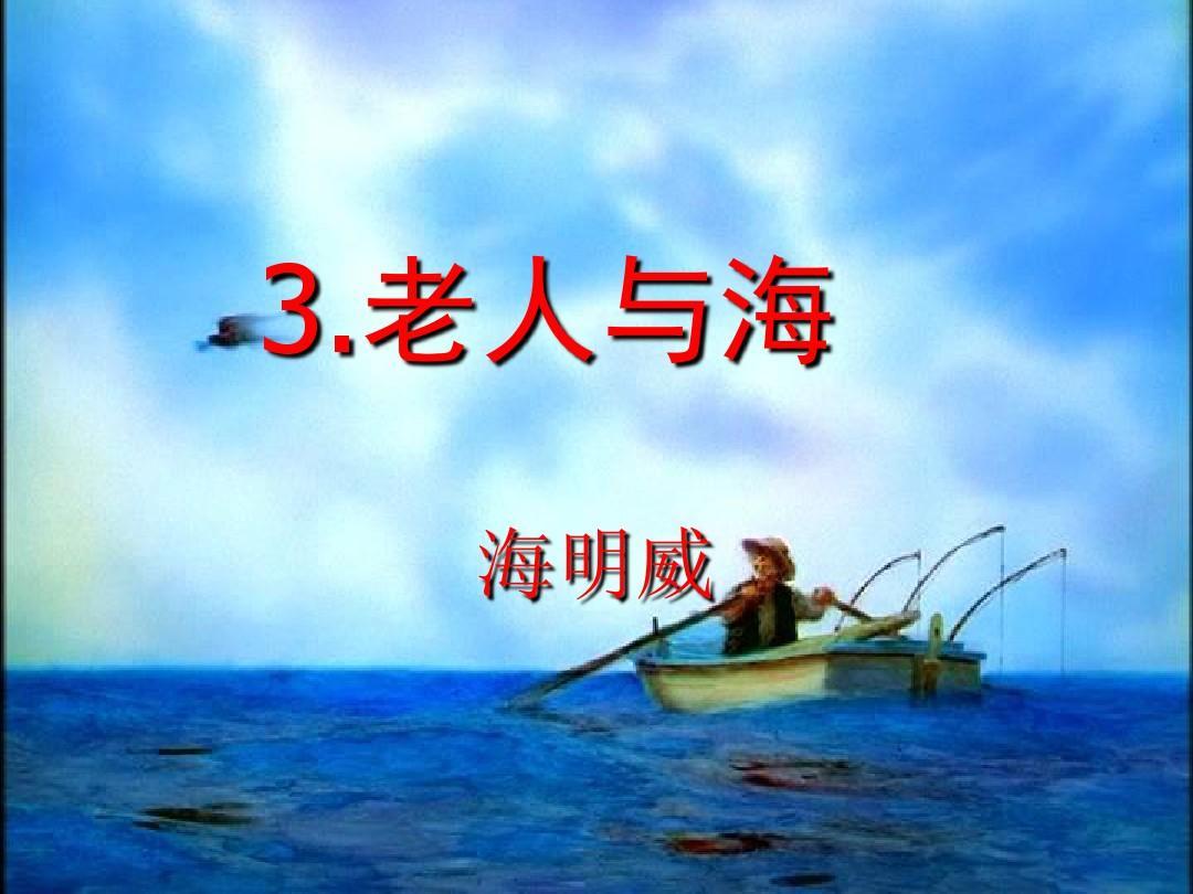 老人与海 (1)图片