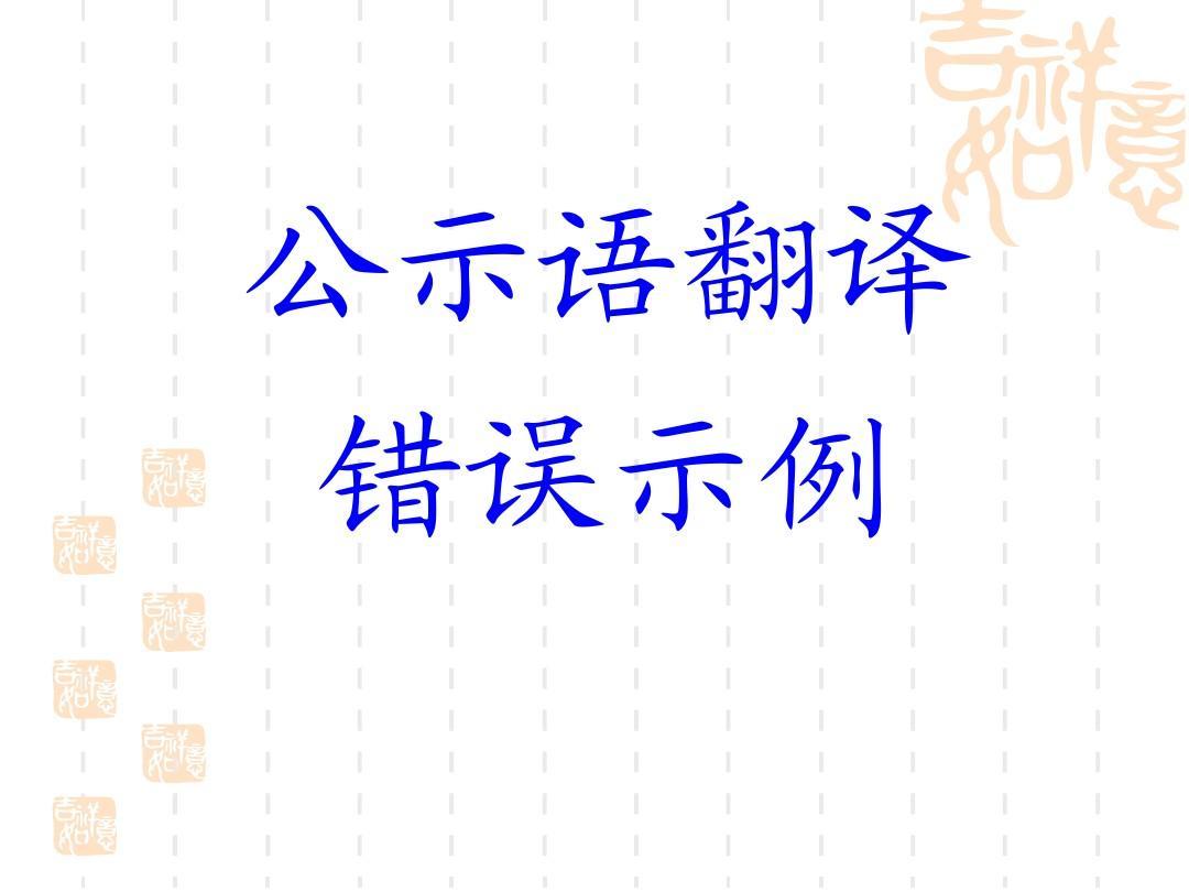 你可能喜欢 英语公示语 公示语汉英翻译 英文标识 英文翻译 植物名称