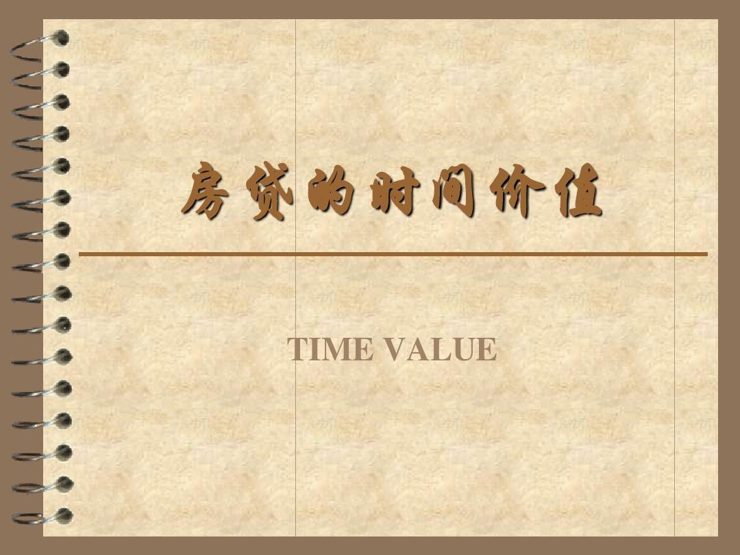 房贷的时间价值PPT