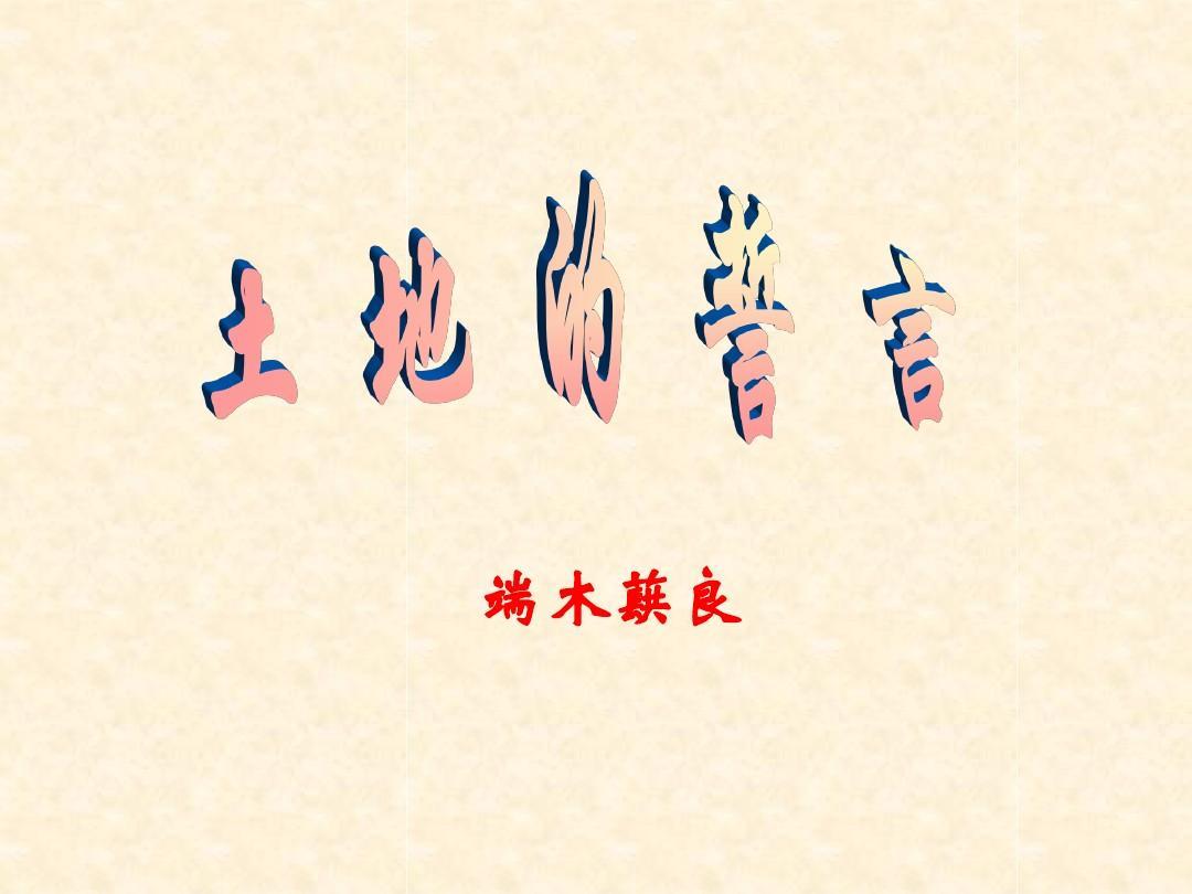 初级中学初中版七人教语文文字(2016部编版)课年级记叙文作文800作下册图片