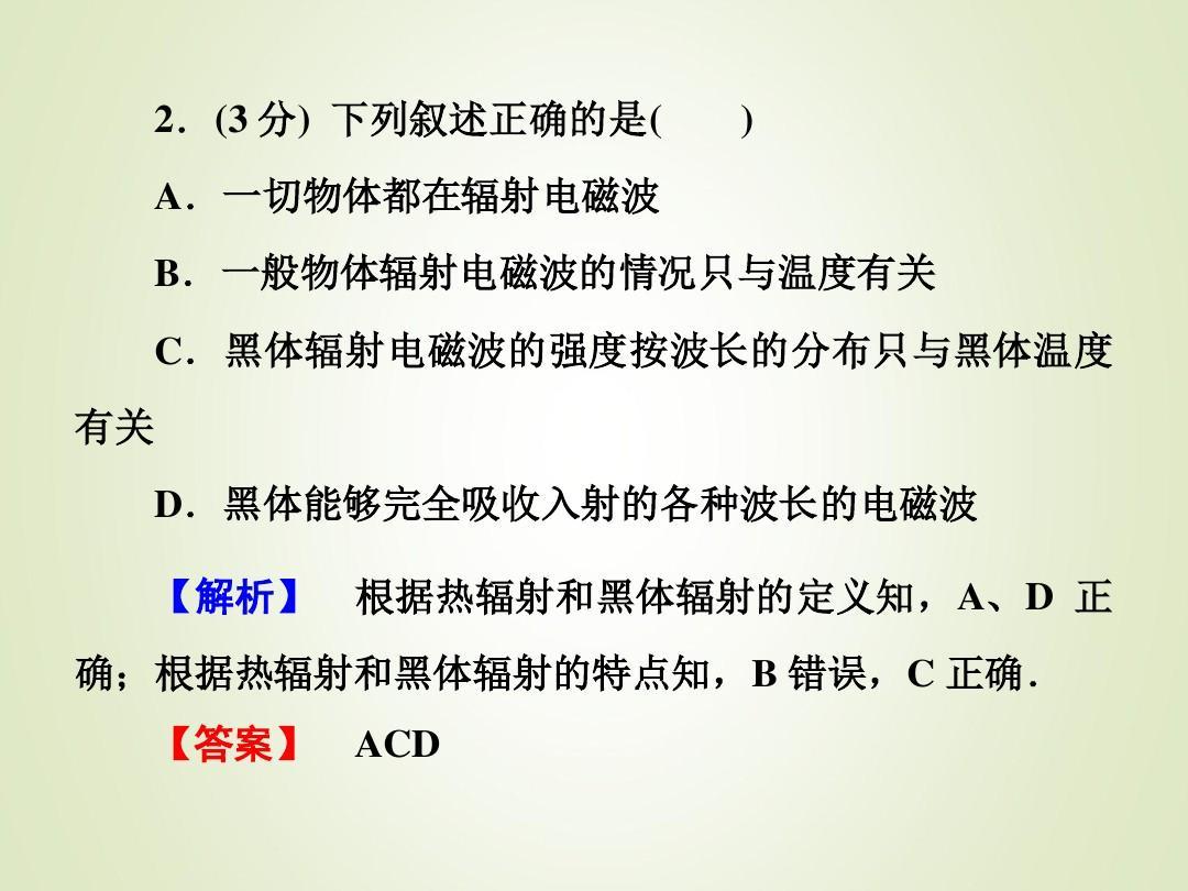 2.2涅般凤凰再飞翔课件(高中高中沪科版学好3-5)ppt生物怎样物理选修图片