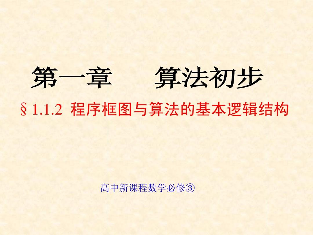 (课件2)1.1.2程序框图与算法的基本逻辑结构