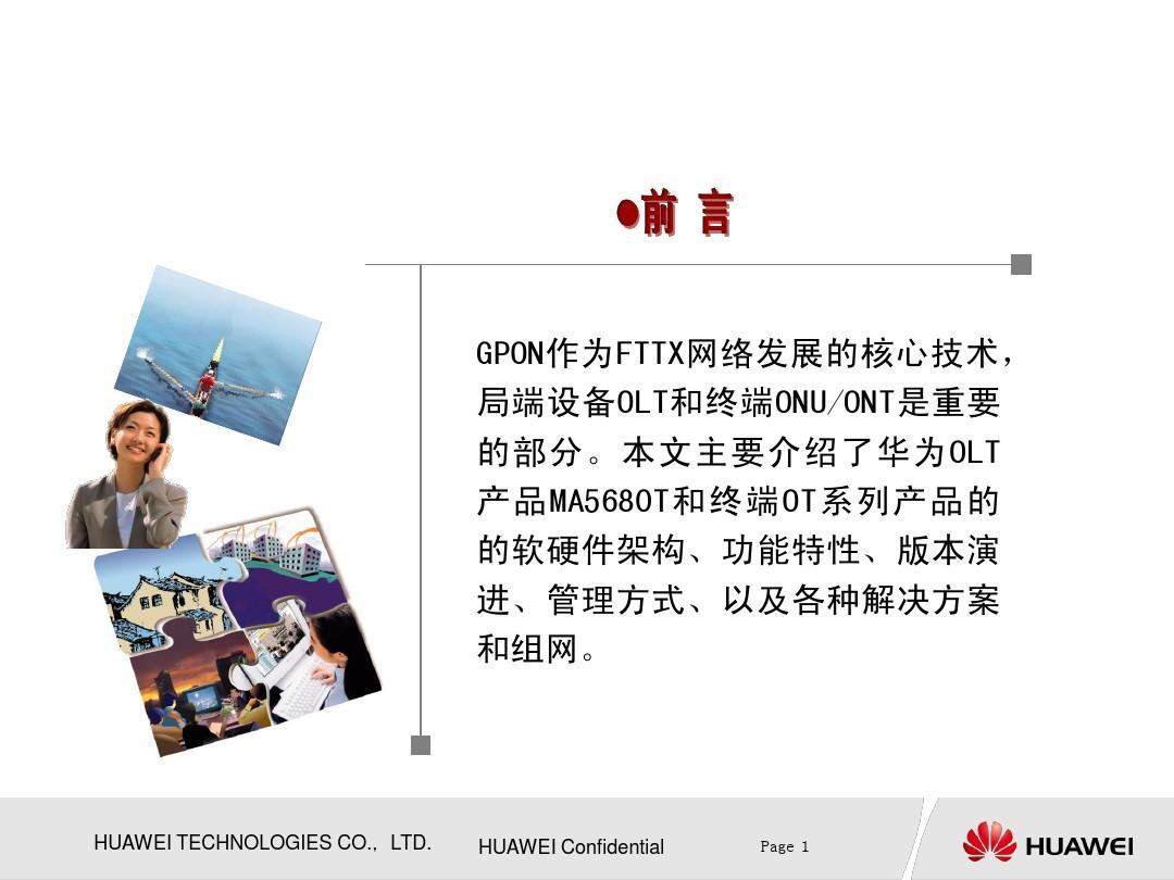 Huawei gpon ppt