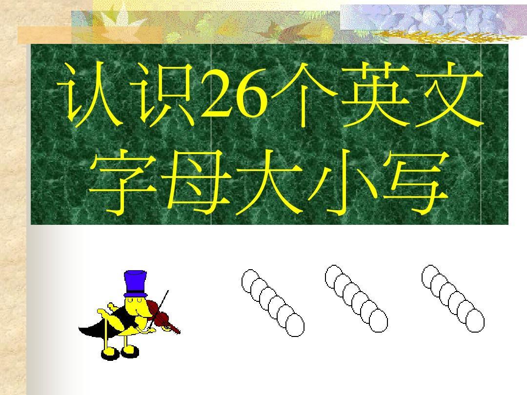 26个英文字母大小写配对(练习)