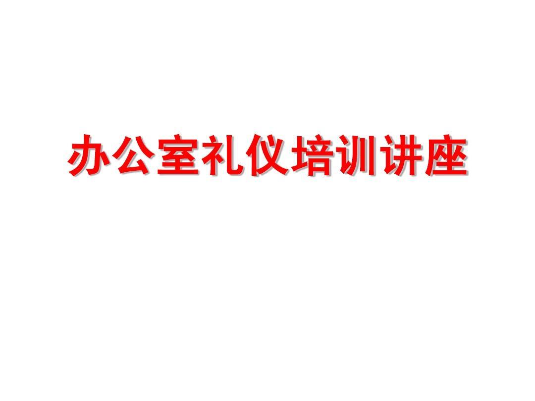 办公室礼仪培训讲座PPT20140519