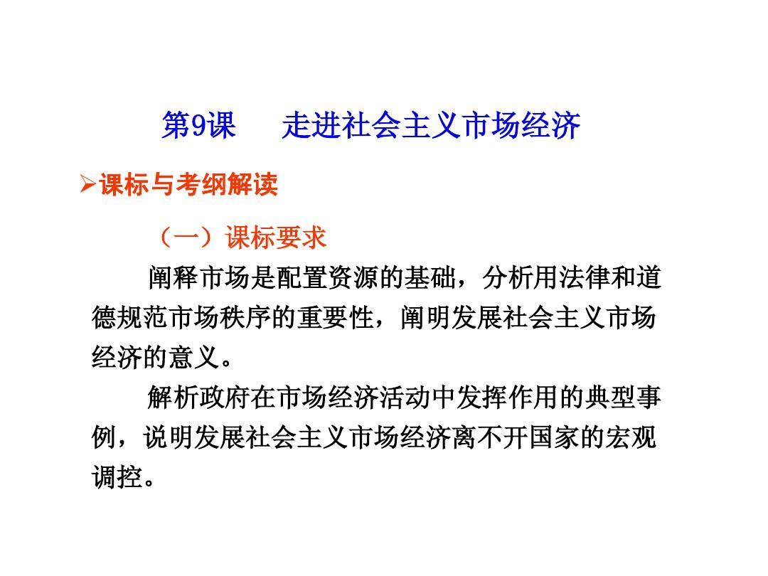 高考调研2012届高考政治一轮复习课件 必修1 第9课 走进社会主义市场经济