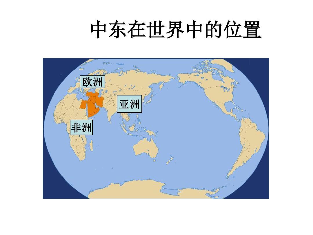 世界地理《中东》课件-人教版ppt图片