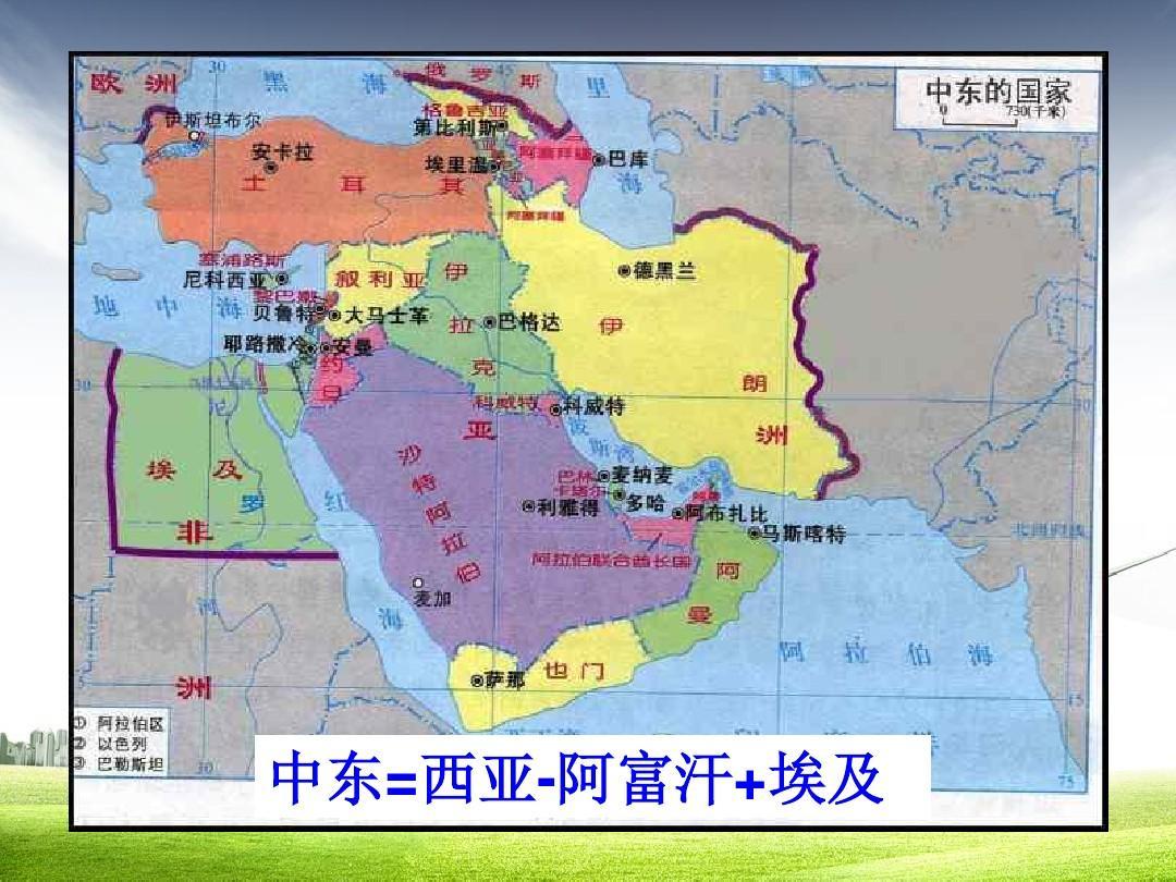 新人教版初一七年级地理下册初一地理人教版——《中东》课件精品ppt图片