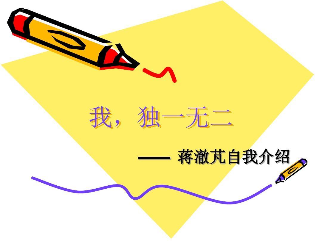 自我介绍ppt模板(中学自我介绍)图片