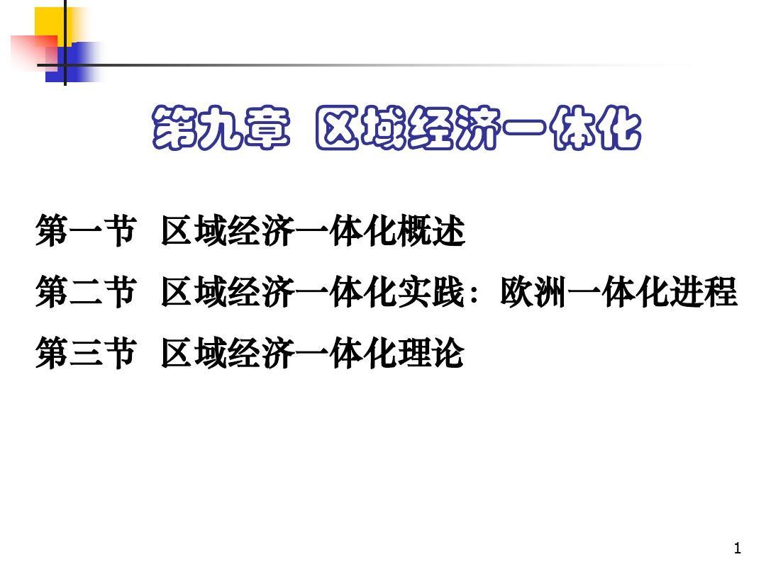 烟台大学国际贸易课件 第9章 区域经济一体化