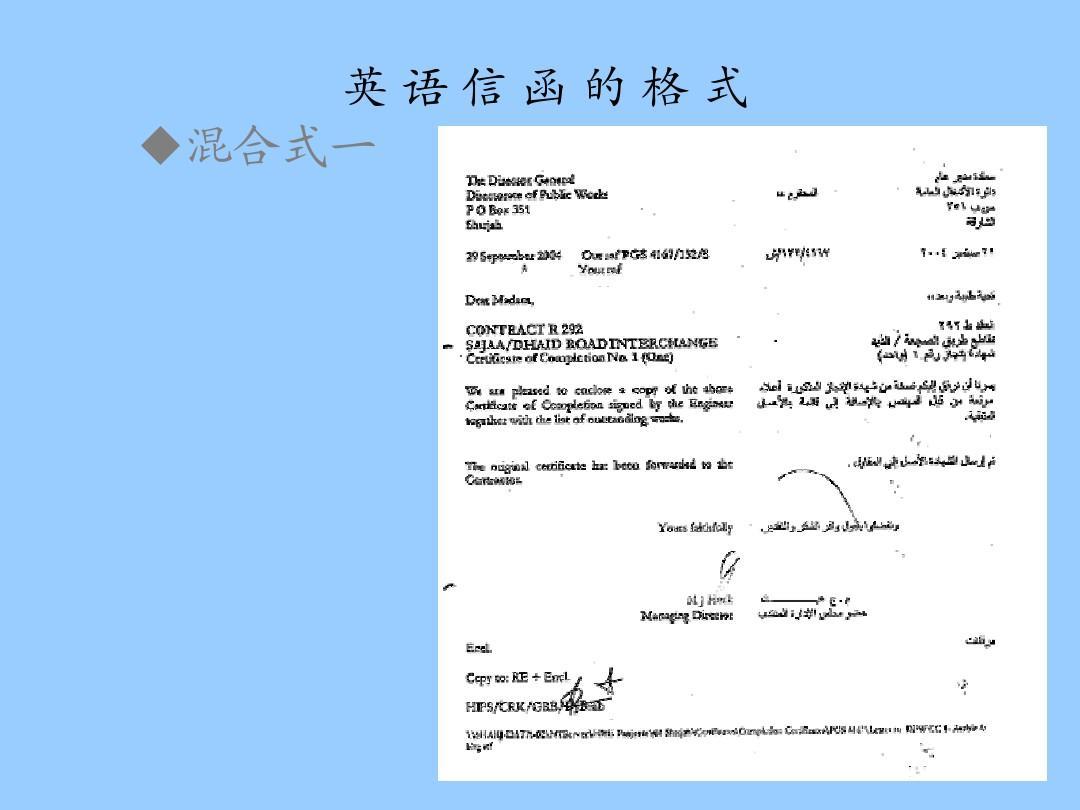 英语信函的格式  混合式一图片
