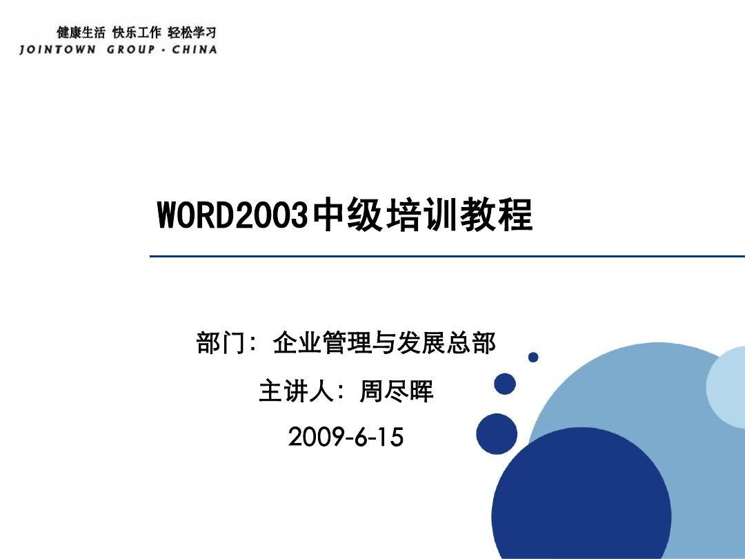 word入门教程
