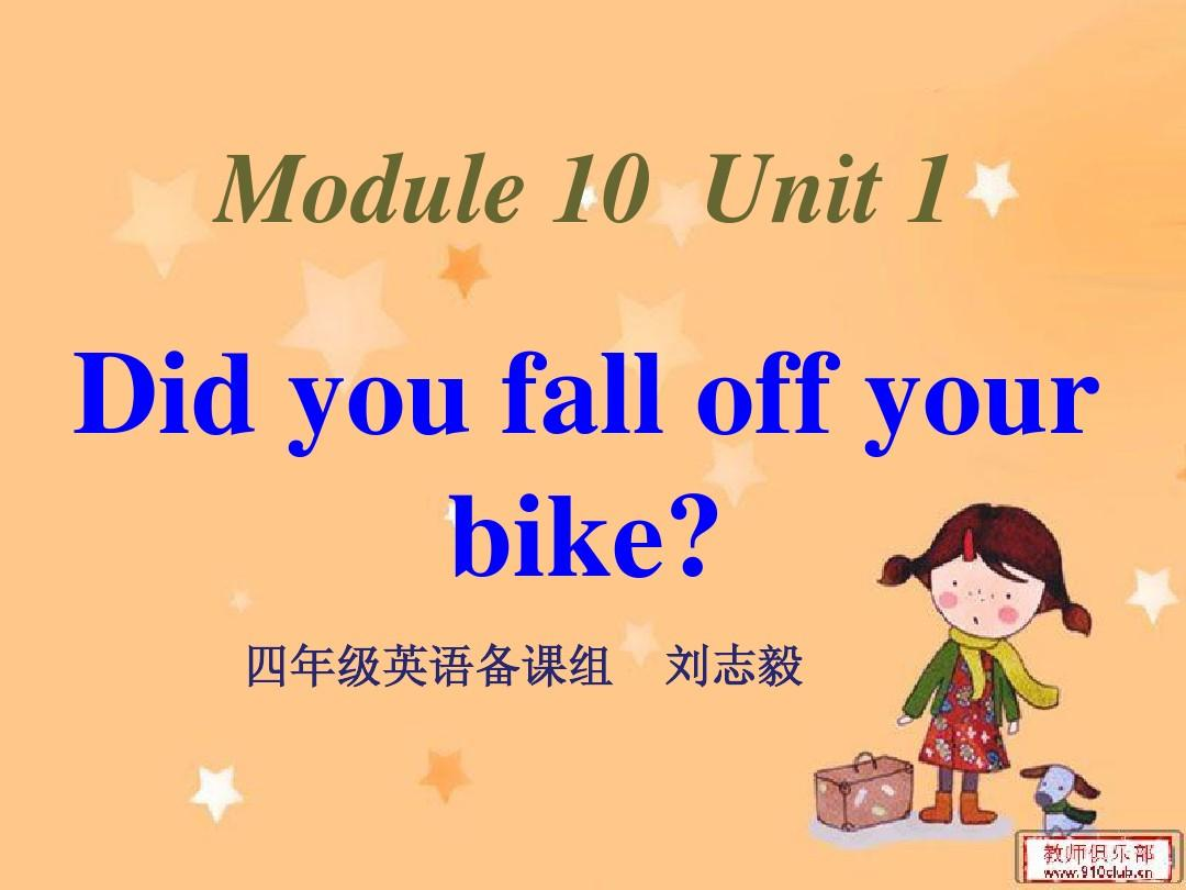 (实用版)小学四年级英语Module10 Did_you_fall_off_your_bike